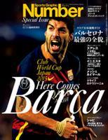 Number(ナンバー)特別増刊 バルセロナ最強の全貌 2015年 12/24 号