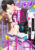 極上ハニラブ 2018年9月号【悪いオトコ】