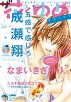 【電子版】ザ花とゆめ サマーラブ(2018年9/1号)