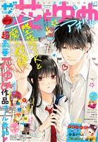 【電子版】ザ花とゆめ アオハル(2020年6/1号)