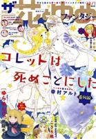 【電子版】ザ花とゆめ ファンタジー(2020年12/1号)