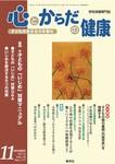 心とからだの健康 Vol.16 NO.177