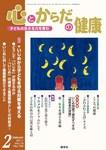 心とからだの健康 Vol.15 NO.156