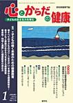 心とからだの健康 Vol.17 NO.179