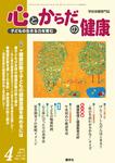 心とからだの健康 Vol.15 NO158