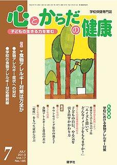 心とからだの健康 Vol.17 NO.185