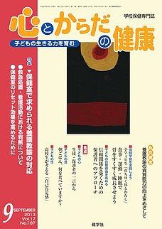 心とからだの健康 Vol.17 NO.187