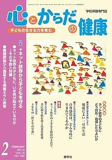 心とからだの健康 Vol.18 NO.192