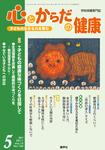 心とからだの健康 Vol.15 NO.159
