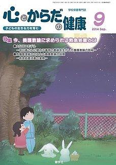 心とからだの健康 Vol.18 NO.199