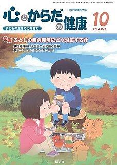 心とからだの健康 Vol.18 NO.200