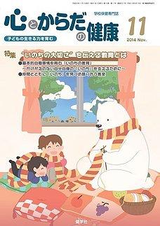 心とからだの健康 Vol.18 NO.201