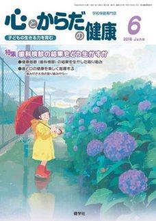 心とからだの健康 Vol.20 No.220