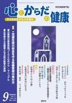心とからだの健康 Vol.15 NO.163