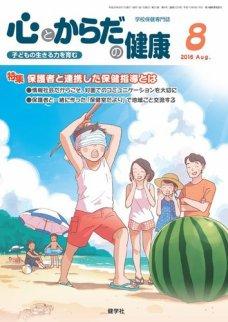 心とからだの健康 Vol.20 No.222