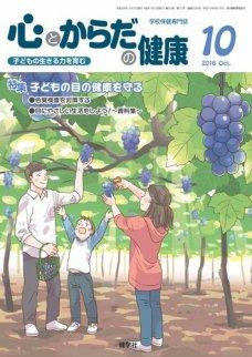 心とからだの健康 Vol.20 No.224