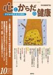 心とからだの健康 Vol.15 NO.164