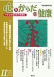 心とからだの健康 Vol.15 NO.165