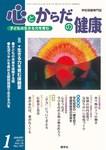 心とからだの健康 Vol.16 NO.167