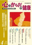 心とからだの健康 Vol.16 NO.170