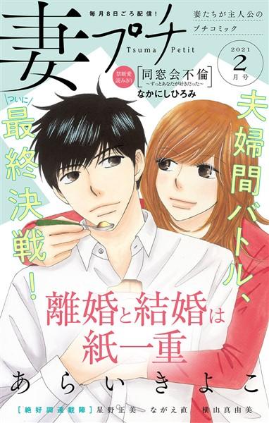 妻プチ 2021年2月号(2021年1月8日発売)