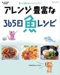 アレンジ豊富な365日魚レシピ 2009/11/25発売号