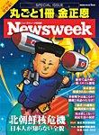 【ニューズウィーク特別編集】丸ごと1冊 金正恩 北朝鮮核危機 日本人が知らない全貌 (メディアハウスムック)