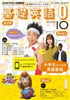 NHKテレビ・ラジオ 基礎英語0  2020年10月号