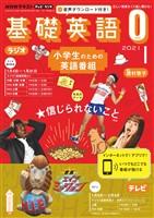 NHKテレビ・ラジオ 基礎英語0  2021年1月号