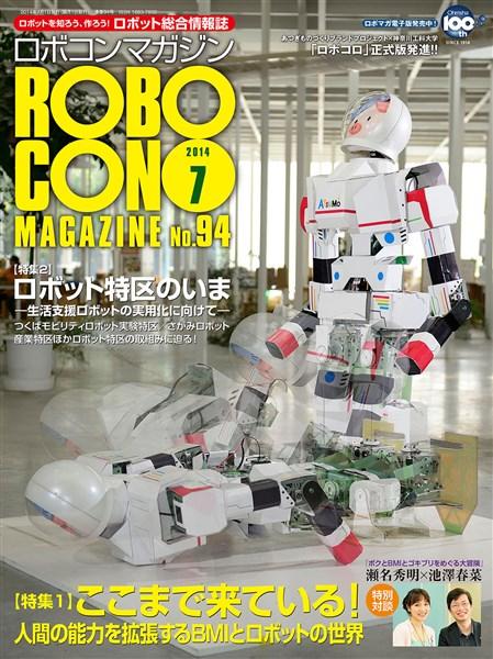 ROBOCON Magazine 2014年7月号