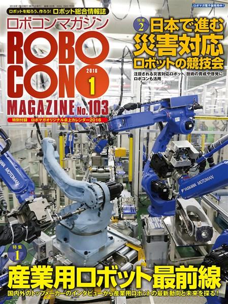 ROBOCON Magazine 2016年1月号