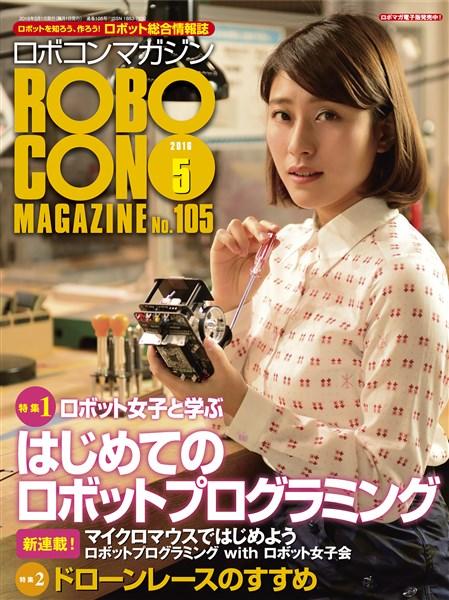 ROBOCON Magazine 2016年5月号