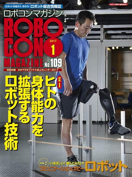 ROBOCON Magazine 2017年1月号