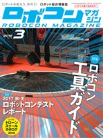 ROBOCON Magazine 2018年3月号