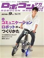ROBOCON Magazine 2018年9月号