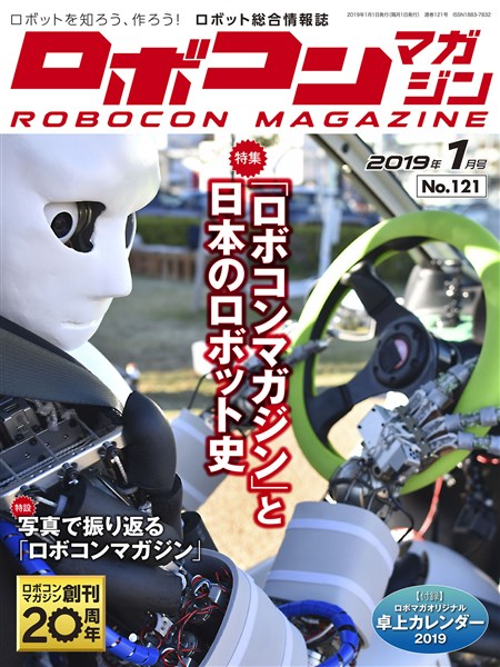 ROBOCON Magazine 2019年1月号