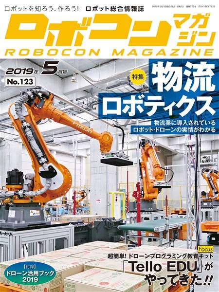 ROBOCON Magazine 2019年5月号