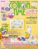 COTTON TIME 2016年3月号