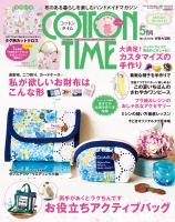 COTTON TIME 2016年5月号