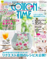 COTTON TIME 2016年7月号