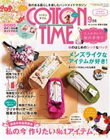 COTTON TIME 2016年9月号