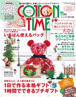 COTTON TIME 2016年11月号