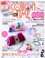 COTTON TIME 2017年1月号