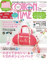 COTTON TIME 2017年3月号