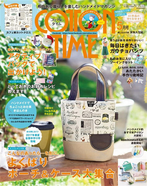 COTTON TIME 2017年5月号