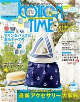 COTTON TIME 2017年7月号
