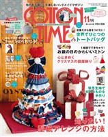 COTTON TIME 2017年11月号