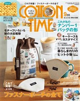 COTTON TIME 2018年9月号