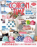 COTTON TIME 2019年1月号