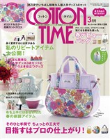 COTTON TIME 2019年3月号